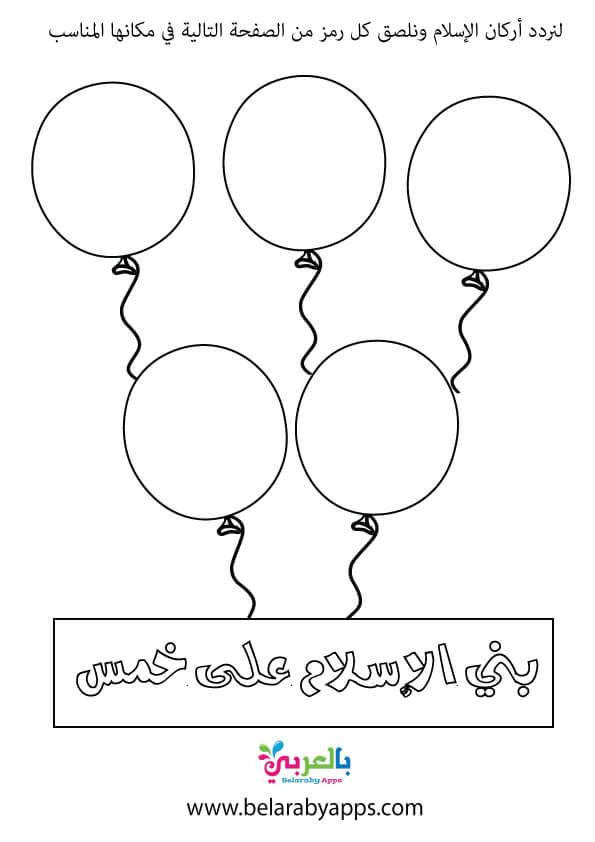 نشاطات رمضانية للأطفال .. نشاط اركان الاسلام