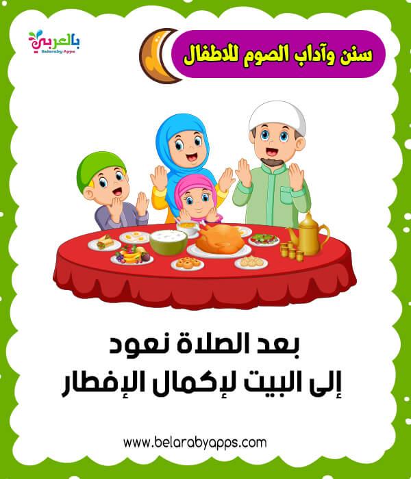 آداب اسلامية عن الصيام للاطفال بالصور