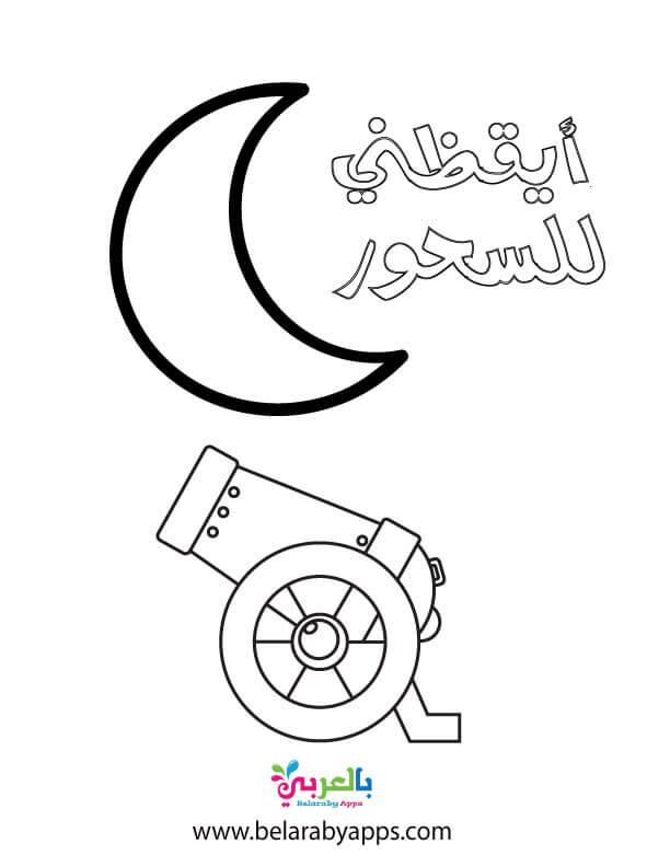 رسومات تلوين لشهر رمضان للاطفال