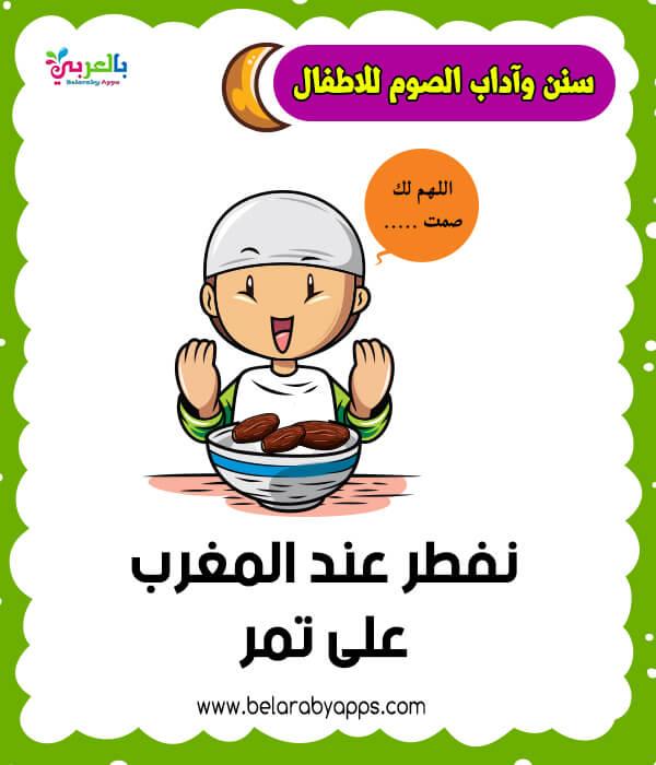 تعليم آداب الصيام للاطفال بالصور