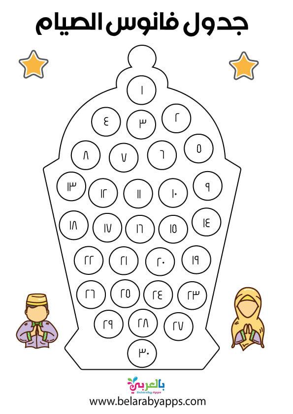 جدول رمضاني للاطفال لمتابعة الصيام
