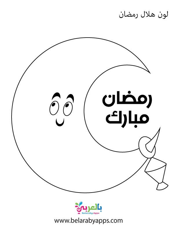 نشاطات رمضانية للأطفال - أنشطة رمضانية للاطفال pdf