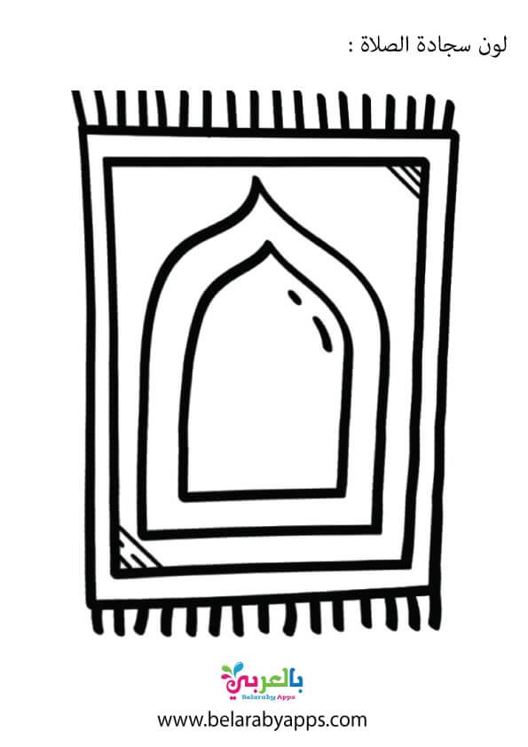 أوراق عمل تلوين إسلامية للاطفال