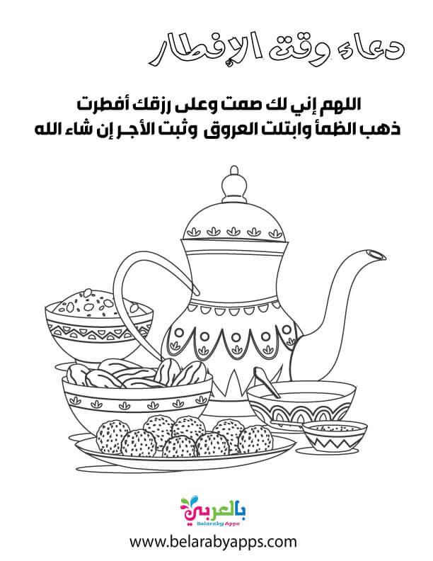 دعاء وقت الافطار .. اوراق عمل رمضانية - أنشطة رمضانية للاطفال pdf