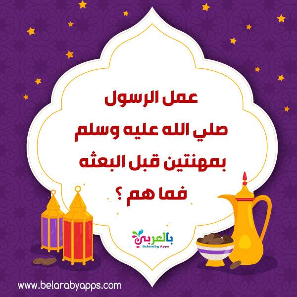 مسابقات رمضان 2021 للاطفال - أسئلة عن رمضان واجوبتها للاطفال -
