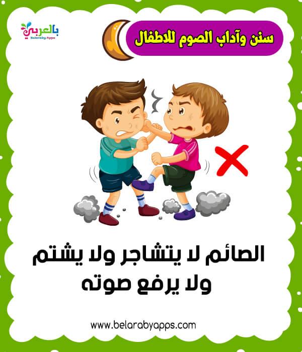 بطاقة عن آداب الصيام للاطفال