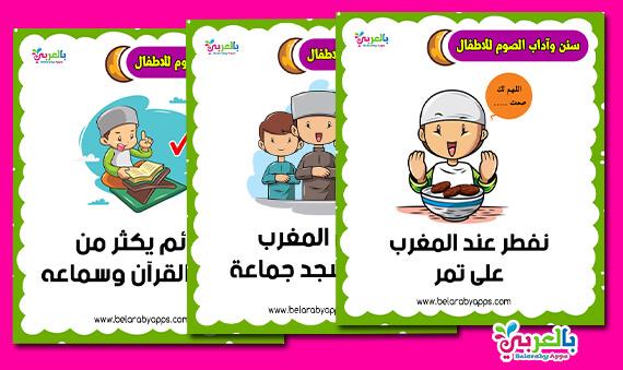 بطاقات تعليم آداب الصيام للاطفال .. سنن الصوم وآدابه بالصور