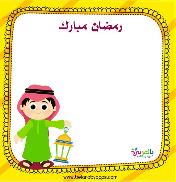 بطاقات تهنئة رمضانية للاطفال .. صور رمضان كرتون 2021