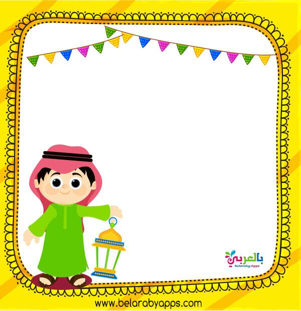 Ramadan Cards For Kids