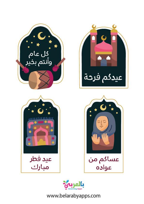 عبارات توزيعات العيد كرتون .. صور تهاني عيد الفطر 2021