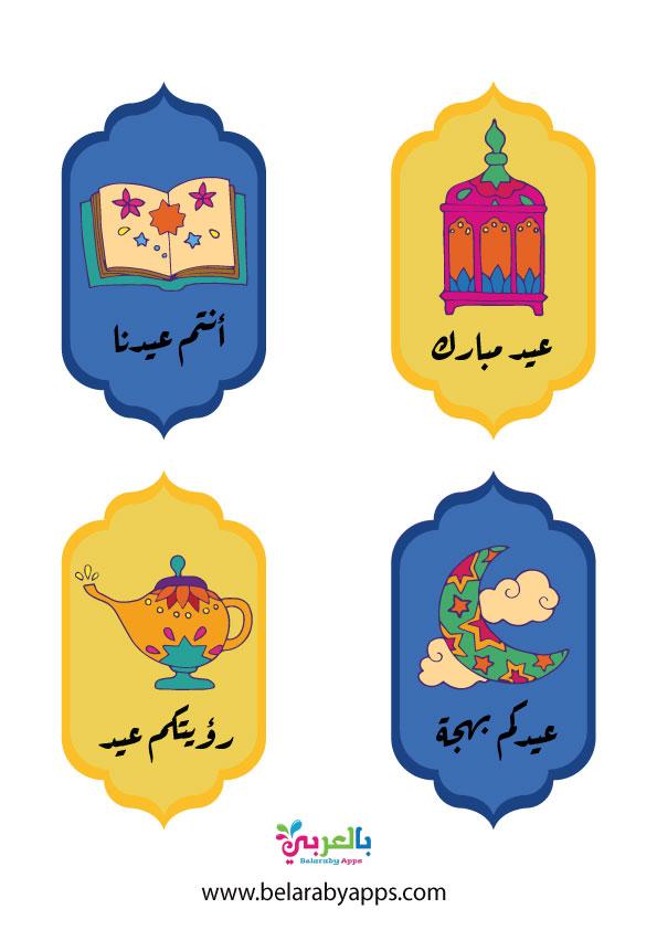 بطاقات تهنئه العيد الفطر المبارك .. ثيمات عيد الفطر للطباعة