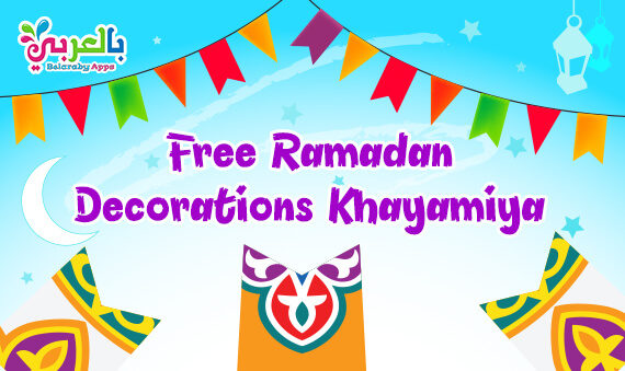 ramadan decorations printable pdf