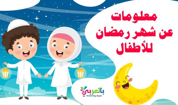 معلومات عن شهر رمضان للاطفال