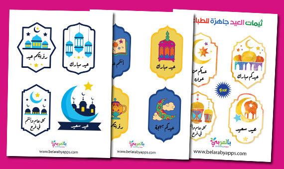 حمل مجانا .. اجمل صور ثيمات العيد 2021 جاهزة للطباعة - توزيعات العيد