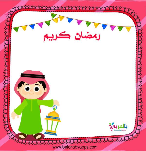 بطاقة رمضان كريم كرتون اولاد - صور رمضان كرتون
