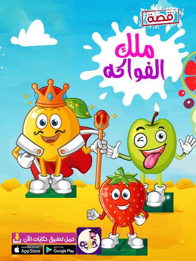قصة ملك الفواكه مصورة للاطفال -قصص عن الفواكه والخضار لرياض الأطفال