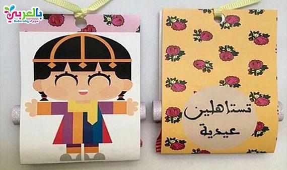 افكار توزيعات العيد للاطفال بالصور 2021 .. أفكار مبتكرة لتقديم العيدية في العيد