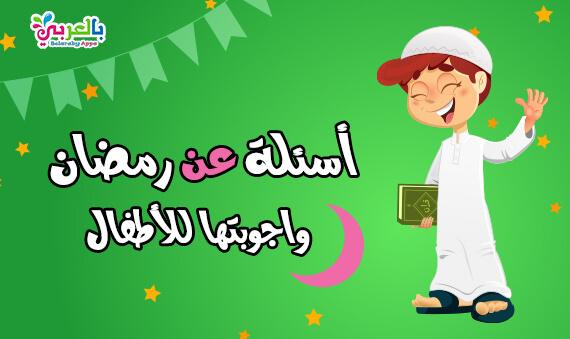 فوازير رمضان اسئلة واجوبة