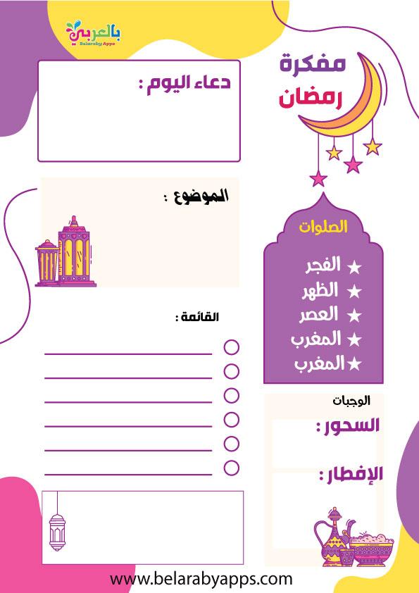 مفكرة رمضان للاطفال pdf