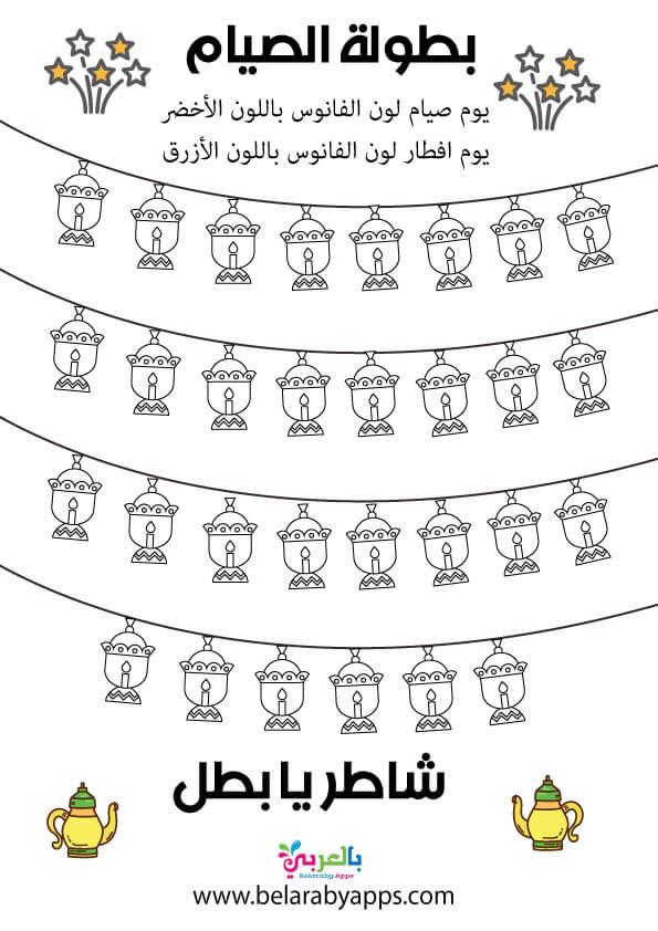 انشطة لشهر رمضان المبارك .. جداول بطولة الصيام