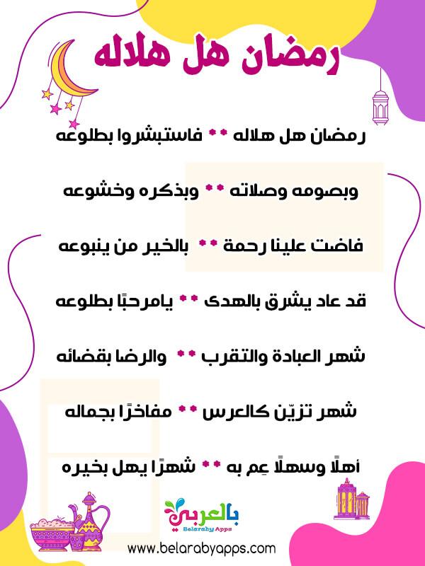 انشودة رمضان للاطفال .. نشيد رمضان هل هلاله مكتوب
