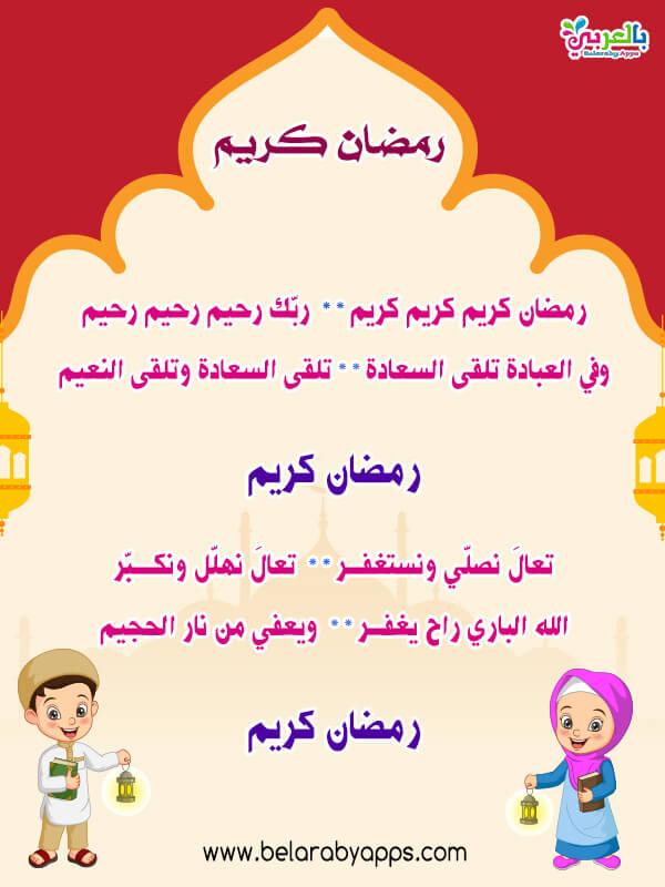 أناشيد رمضان للاطفال - نشيد رمضان كريم