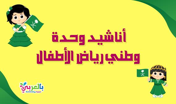 اناشيد وحدة وطني السعودية مكتوبة رياض الاطفال