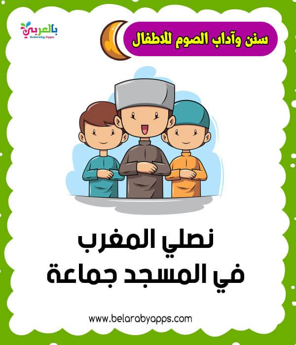 بطاقات آداب الصوم للاطفال