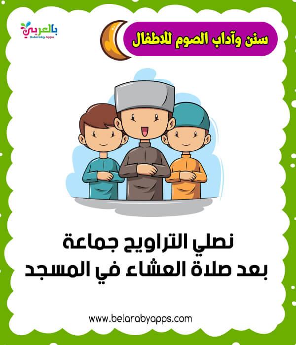 بطاقة عن صلاة التراويح للاطفال