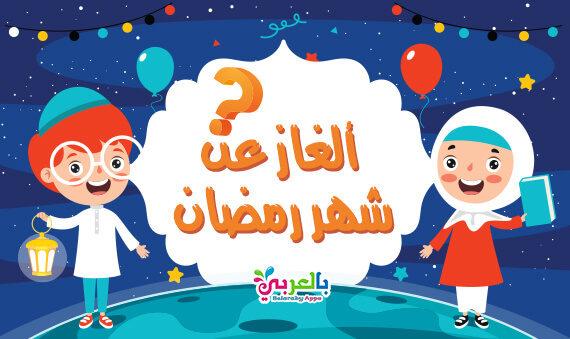 الغاز عن شهر رمضان مع الحلول 2021 .. مسابقات رمضانية جاهزة