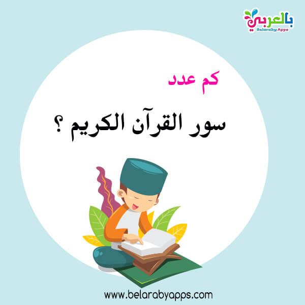 كم عدد سور القرآن الكريم ؟- أسئلة مسابقات قرآنية للأطفال