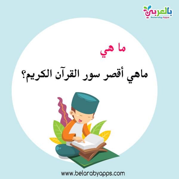 ماهي أقصر سور القرآن الكريم؟- أسئلة مسابقات قرآنية للاطفال