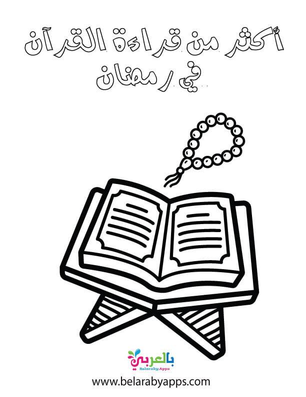 رسومات مفرغة عن شهر رمضان للتلوين