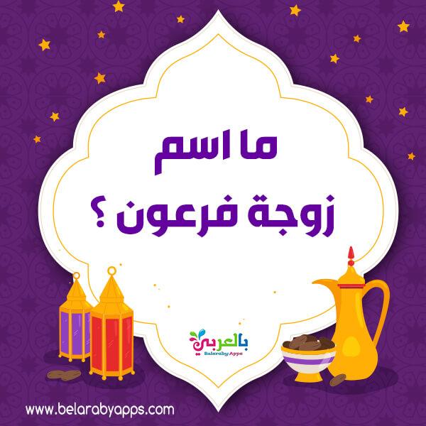 مسابقات رمضانية للاطفال - ما اسم زوجة فرعون ؟