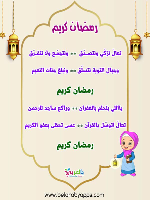 أناشيد رمضان للاطفال - نشيد رمضان مكتوب