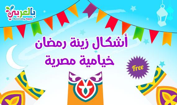 زينة رمضان للطباعة PDF .. اشكال زينة رمضان خيامية مصرية