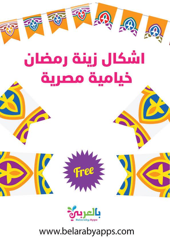 اشكال زينة رمضان خيامية مصرية 2021