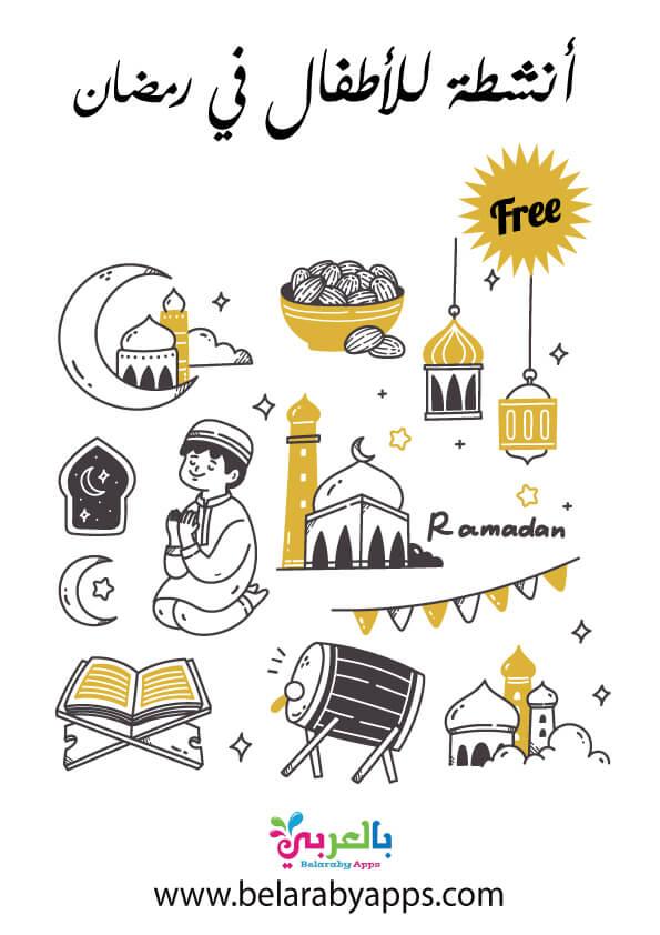 انشطة للاطفال في شهر رمضان 2021