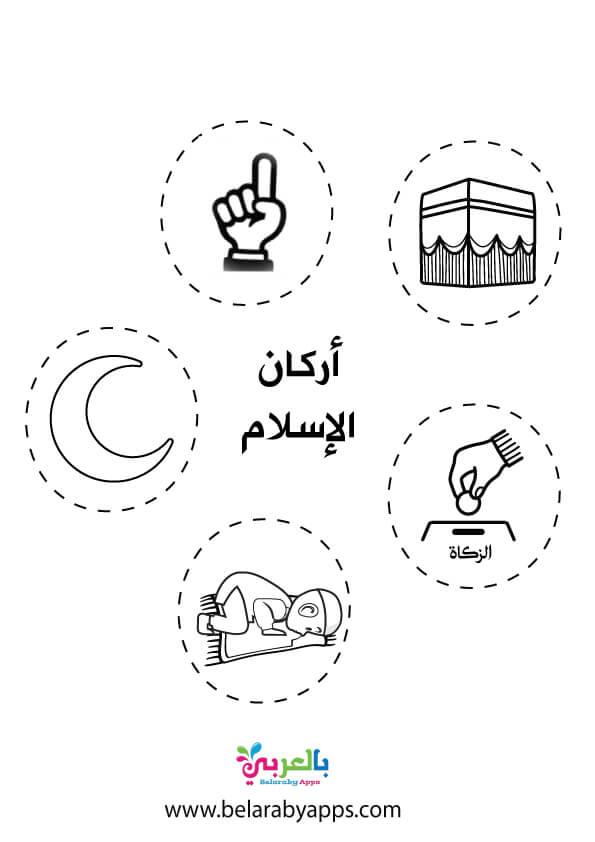 نشاط عن اركان الإسلام للاطفال