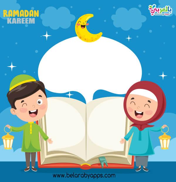 بطاقة تهنئة رمضان للاطفال
