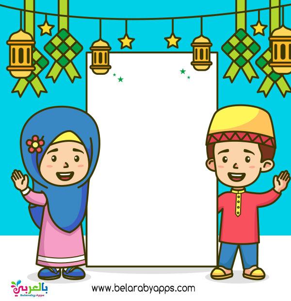 Ramadan greeting frame for children
