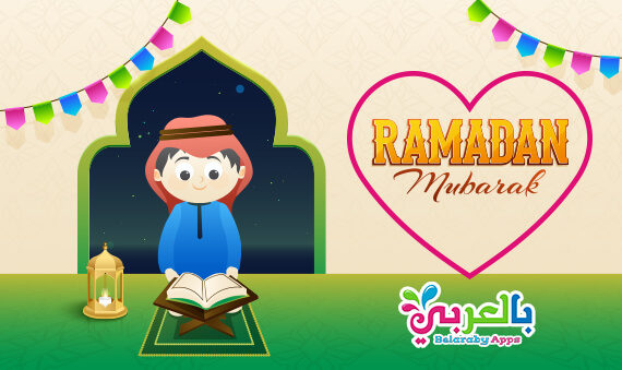 Ramadan Cards For Kids .. Ramadan Greetings Images