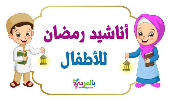 أناشيد رمضان للاطفال