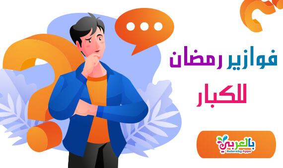 فوازير رمضان اسئلة واجوبة للكبار .. أسئلة مسابقات رمضانية صعبة