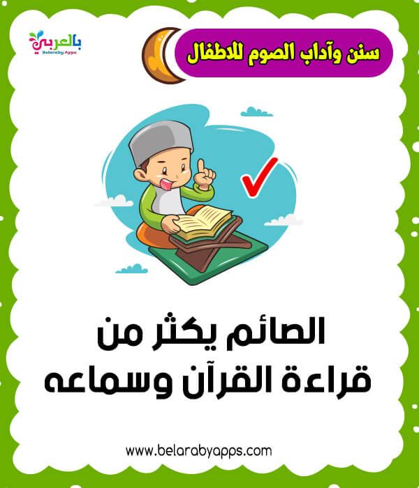 بطاقات آداب الصيام للأطفال PDF