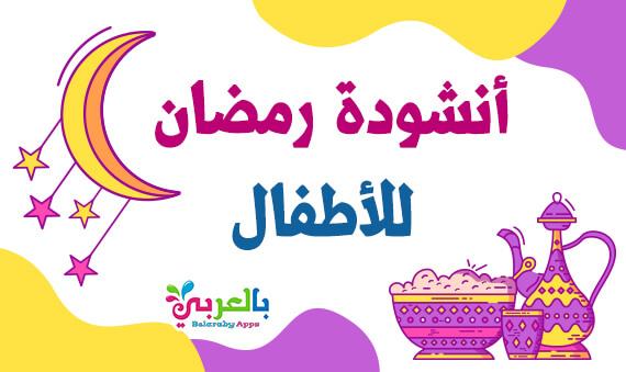 انشودة رمضان للاطفال