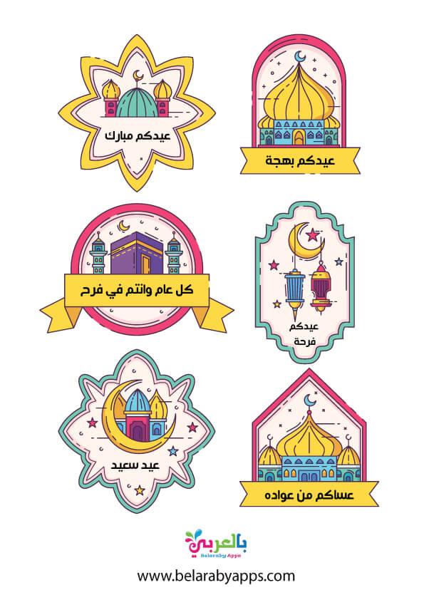 صور معايدة عيد الفطر .. ثيمات العيد للطباعة