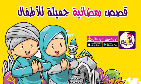 قصص رمضانية جميلة 2021 للاطفال