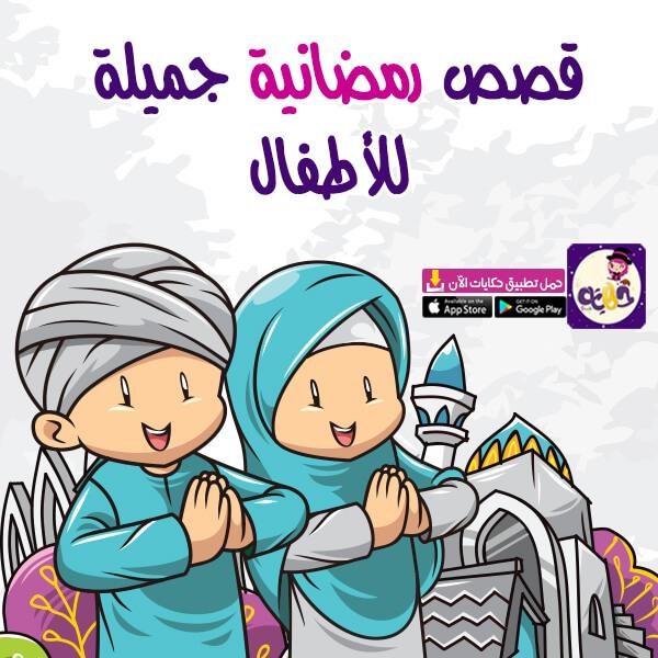 قصص رمضانية جميلة 2021 للاطفال - قصص رمضانية جميلة