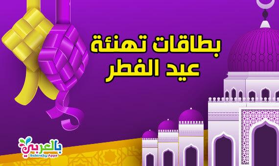 بطاقات تهنئة عيد الفطر المبارك 2021 .. اجمل بطاقة تهنئة بالعيد